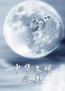 <B>天天</B><B>向上</B>之中华文明之美