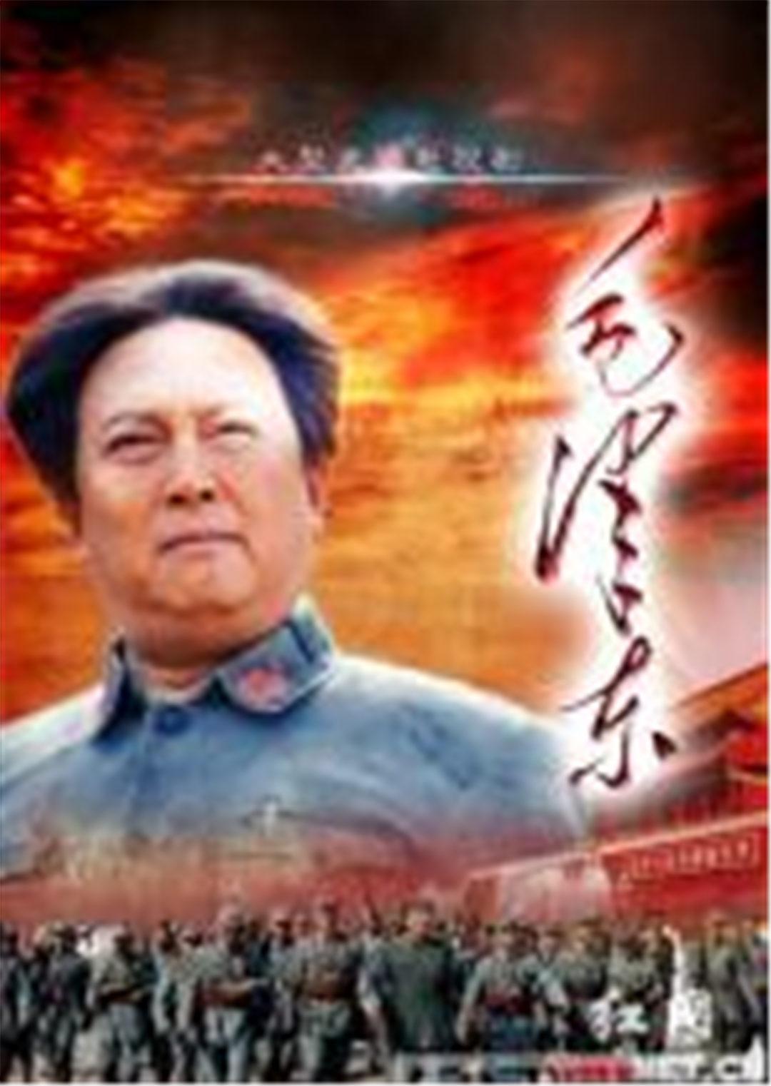 毛泽东 D