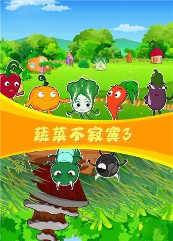 蔬菜不寂寞 第三季
