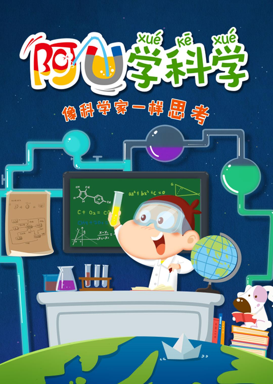 在线播放阿U学科学 第二季是一部国产动漫