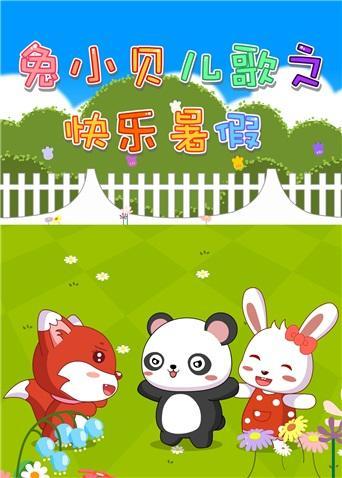 兔小贝儿歌之快乐暑假