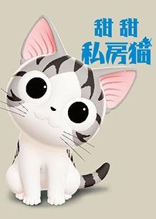 甜甜私房猫 第三季 中文版