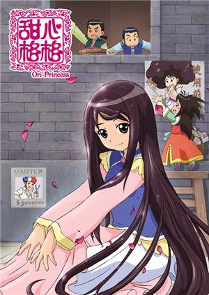 甜心格格 第二季