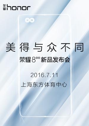 荣耀8新品发布会  美得与众不同