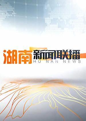 湖南新闻联播 2016