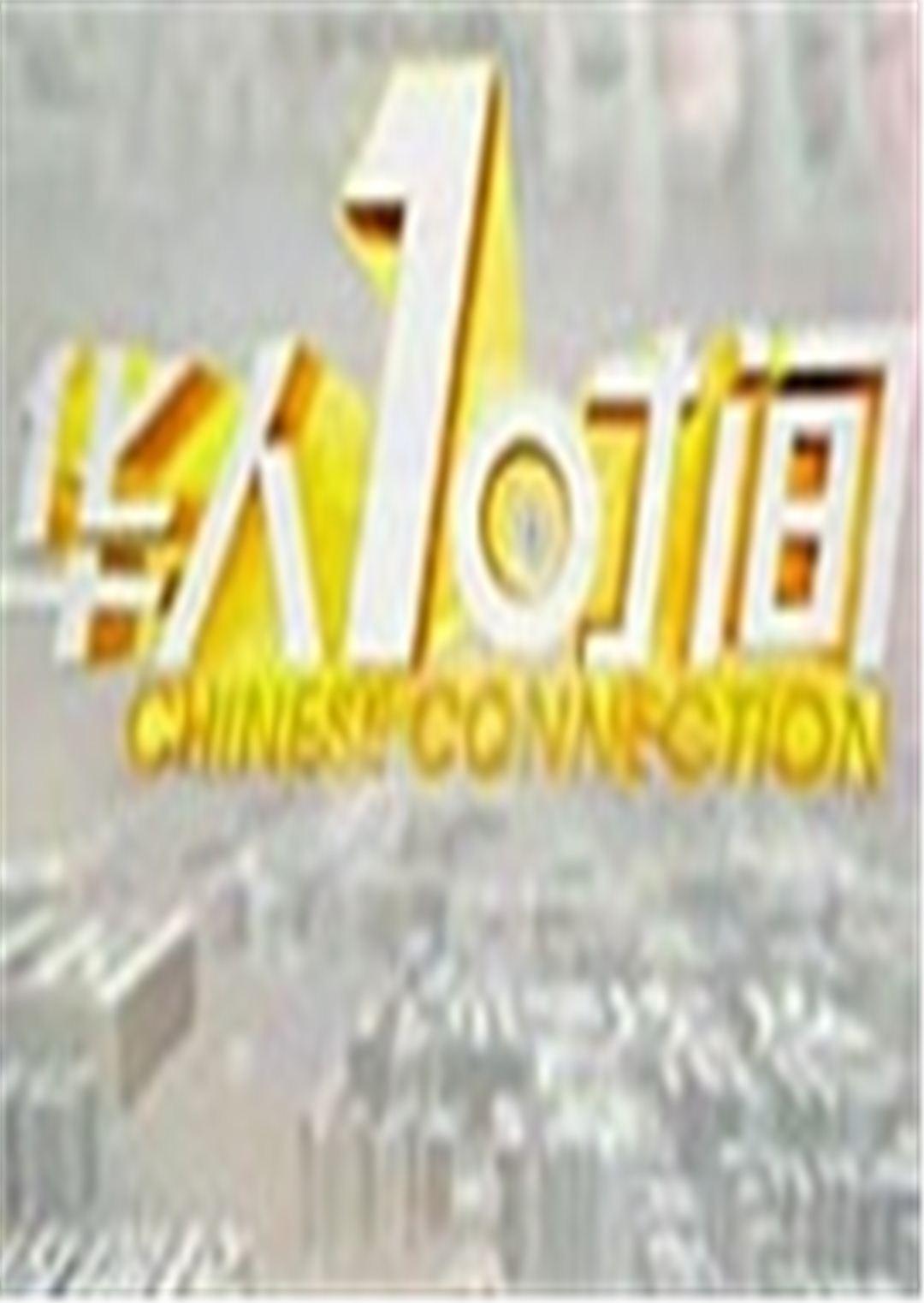 华人一时间2012