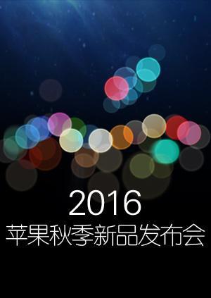 2016苹果秋季新品发布会