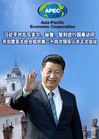 习近平访问拉美三国并出席APEC会议