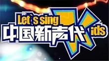 中国新声代 第一季