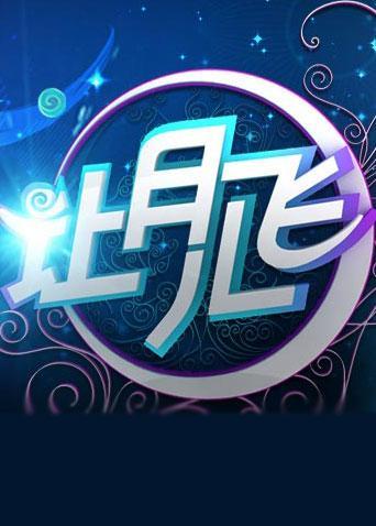 2011湖南卫视中秋晚会