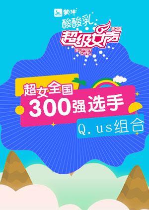 超级女声全国300强选手:Q.us组合