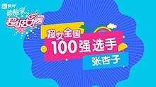 超级女声全国100强选手:张杏子