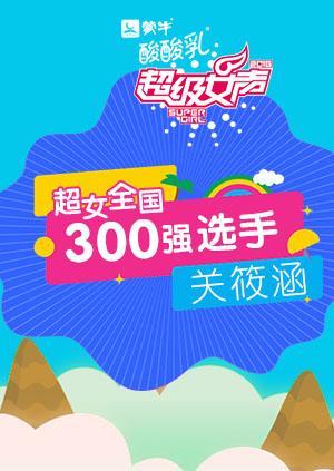 超级女声全国300强选手:关筱涵