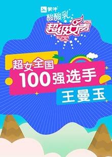 http://2img.hitv.com/preview/internettv/sp_images/ott/2016/zongyi/292641/20160425003816694-new.jpg_220x308.jpg
