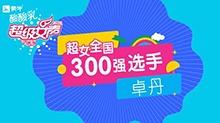 超级女声全国300强选手:卓丹