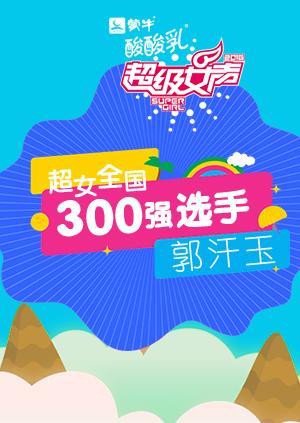 超级女声全国300强选手:郭汗玉