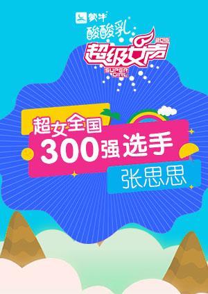 超级女声全国300强选手:张思思
