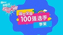 超级女声全国100强选手:李茉