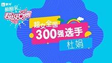 超级女声全国300强选手:杜娟