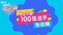 超级女声全国100强选手:张佳楠