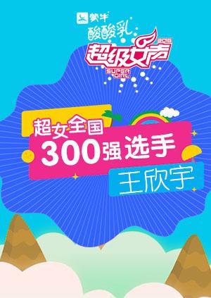 超级女声全国300强选手:王欣宇