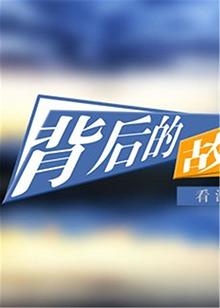 http://2img.hitv.com/preview/internettv/sp_images/ott/2016/zongyi/293642/20160531133411730-new.jpg_220x308.jpg