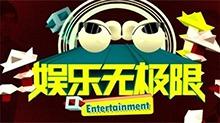 娱乐无极限2013