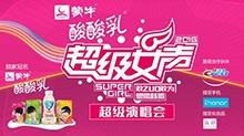 2016蒙牛酸酸乳超级女声超级演唱会