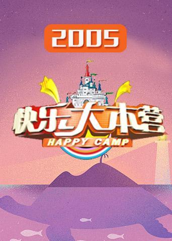 快乐大本营2005