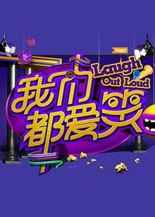 http://2img.hitv.com/preview/internettv/sp_images/ott/2016/zongyi/46321/20160505212149770-new.jpg_220x308.jpg