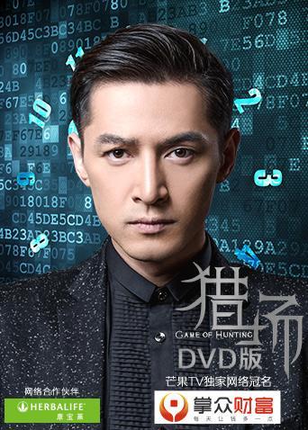 猎场 DVD版