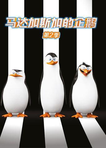 马达加斯加的企鹅 第二季