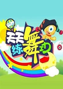 http://2img.hitv.com/preview/internettv/sp_images/ott/2017/jiaoyu/314078/20170405104600470-new.jpg_220x308.jpg