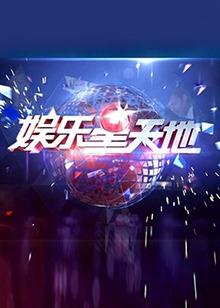 <B>娱乐</B>星天地 2017短片