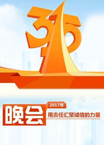 2017年中央电视台3·15晚会