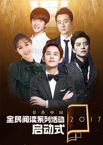 2017书香中国全民阅读季启动式