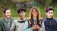 饭制综艺《向往的变形计》02期:淘气女孩赵大宝遇陈新颖开启变形生活