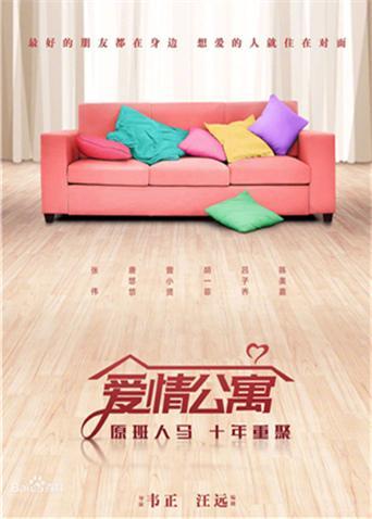 愛情公寓 電影版