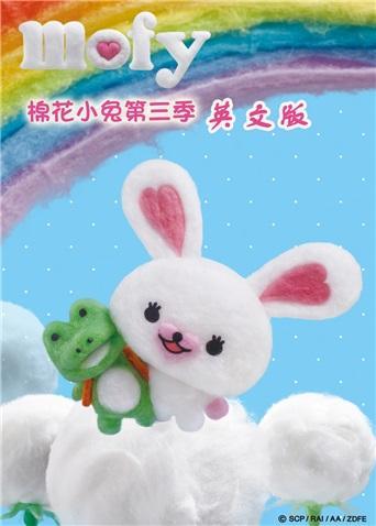 MOFY棉花小兔 第三季 英文版