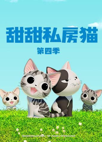 甜甜私房猫 第四季