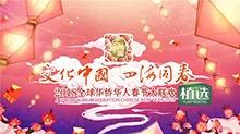 2018湖南卫视全球华侨华人春晚
