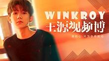 WinkRoy_王源视频博