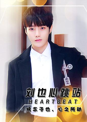 Heartbeat_刘也心跳站
