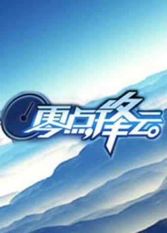 零点锋云2011
