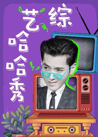 综艺哈哈秀 2020