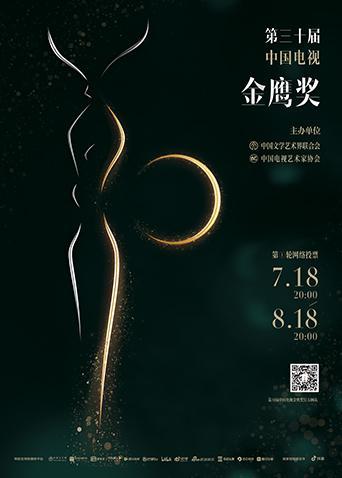 第三十届中国电视金鹰奖