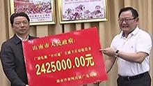 """湖南向西藏山南捐赠""""村村通""""直播卫星设备"""