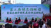 """湖南省第三届绿色循环日 旧物换""""绿币""""兑新货"""