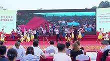 促进中俄红色旅游交流 首届湘赣边红色旅游节开幕
