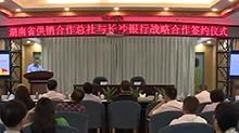 <B>湖南</B>省供销合作总社与长沙银行签署战略合作协议 首期授信25亿元